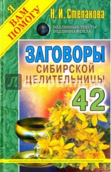 Купить Наталья Степанова: Заговоры сибирской целительницы 42 ISBN: 978-5-386-09901-5