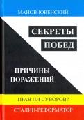 Владимир МановЮвенский: Секреты побед. Причины поражений. Прав ли Суворов? Сталинреформатор