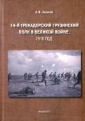 А. Козлов: 14й Гренадерский грузинский полк в Великой войне. 1915 год