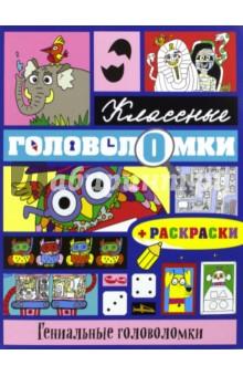 Купить Гениальные головоломки (+ раскраски) ISBN: 978-5-699-86827-8