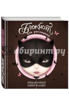 Купить Блокнот для рисования Женщина-кошка ISBN: 978-5-699-96316-4