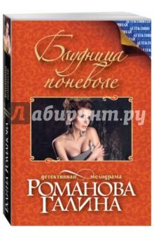 Купить Галина Романова: Блудница поневоле ISBN: 978-5-699-95589-3