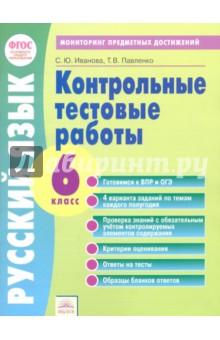 Русский язык. 6 класс. Контрольные тестовые работы. ФГОС - Иванова, Павленко