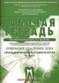 Арутюнов, Волчкова, Степанов: Рабочая тетрадь для самостоятельной подготовки студентов и контроля усвоения компетенции модуля