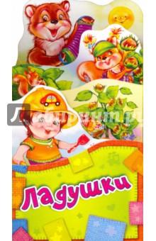 Купить Ладушки ISBN: 9785001070184
