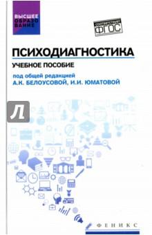Психодиагностика. Учебное пособие - Юматова, Вышквыркина, Шевырева