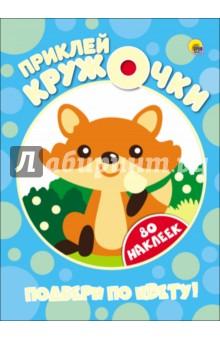 Купить Подбери по цвету! ISBN: 978-5-378-26994-5