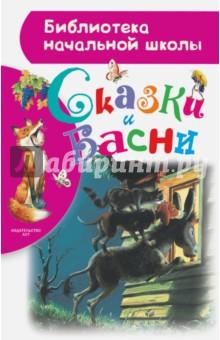 Сказки и басни - Крылов, Гримм, Андерсен