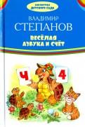 Владимир Степанов - Веселая азбука и счет обложка книги