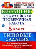 Мазяркина, Первак: ВПР. Биология. 5 класс. 10 вариантов. Типовые задания. ФГОС