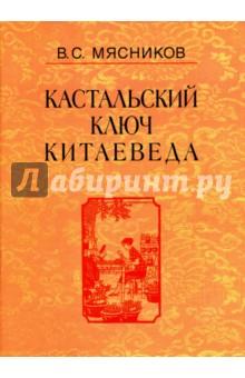 Кастальский ключ китаеведа. Сочинения в 7-ми томах. Том 6. У науки нрав не робкий