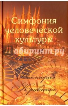 Симфония человеческой культуры - Виктория Кравченко