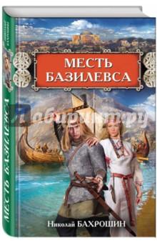 Месть базилевса - Николай Бахрошин