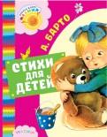 Агния Барто - Стихи для детей обложка книги