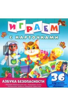 Купить Азбука безопасности ISBN: 9785906898982
