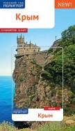 Локтев, Локтева, Калинин: Крым с картой