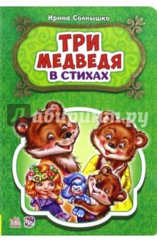 Купить Ирина Солнышко: Три медведя ISBN: 978-966-74-7917-6