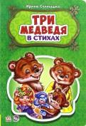 Ирина Солнышко: Три медведя