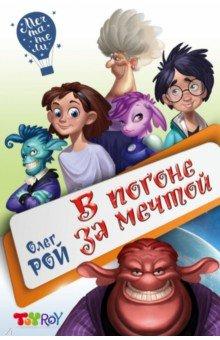 В погоне за мечтой - Олег Рой