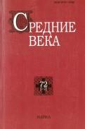 Средние века. Выпуск 72 (12)