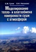 Гусев, Насонова: Моделирование тепло- и влагообмена поверхности суши с атмосферой