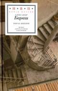 Александр Бараш - Образ жизни обложка книги