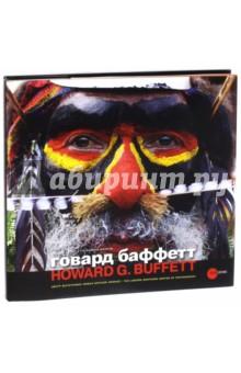 Купить Говард Баффет ISBN: 978-5-93332-394-5