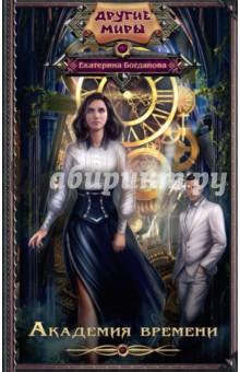 Купить Екатерина Богданова: Академия времени ISBN: 978-5-17-099735-0