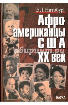 Афроамериканцы США. ХХ век. Этноисторический очерк - Эдуард Нитобург