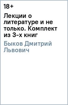 Лекции о литературе и не только. Комплект из 3-х книг - Дмитрий Быков
