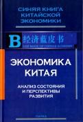 Экономика Китая. Анализ состояния и перспективы развития обложка книги
