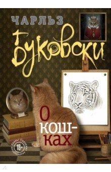 О кошках - Чарльз Буковски