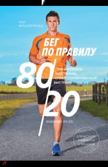 Бег по правилу 80/20. Тренируйтесь медленнее, чтобы соревноваться быстрее - Мэт Фицджеральд