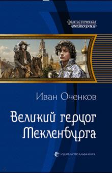 Иван Оченков: Великий герцог Мекленбурга