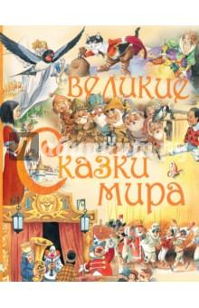 Купить Перро, Гримм, Андерсен: Великие сказки мира ISBN: 978-5-17-101513-8