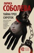 Лариса Соболева: Тайна трех сироток