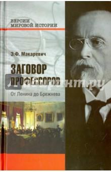 Заговор профессоров. От Ленина до Брежнева - Эдуард Макаревич
