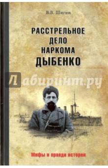 Расстрельное дело наркома Дыбенко - Владимир Шигин