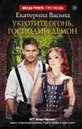Екатерина Васина: Укротите огонь, господин Демон
