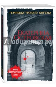 Купить Екатерина Островская: Темница тихого ангела ISBN: 978-5-699-95782-8