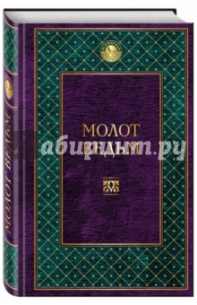 Купить Шпренгер, Крамер: Молот ведьм ISBN: 978-5-699-95550-3
