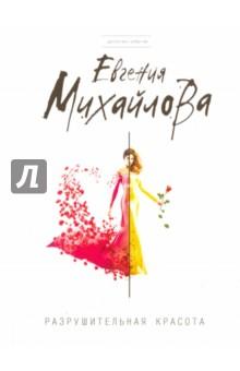 Купить Евгения Михайлова: Разрушительная красота ISBN: 978-5-699-96465-9