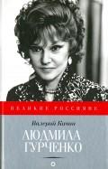 Валерий Кичин: Людмила Гурченко. Танцующая в пустоте