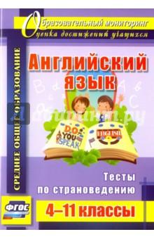 Английский язык. 4-11 классы. Тесты по страноведению. ФГОС - Л. Кузнецова
