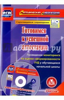 Готовимся к успешной аттестации. Проведение мониторинга по оценке сформированности УУД. ФГОС (+CD) - Шатова, Щербакова
