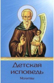 Детская исповедь. Акафист Ангелу Хранителю. Молитвы - Максим Протоиерей