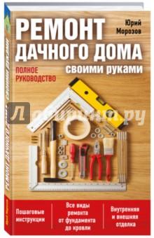 Ремонт дачного дома своими руками - Юрий Морозов