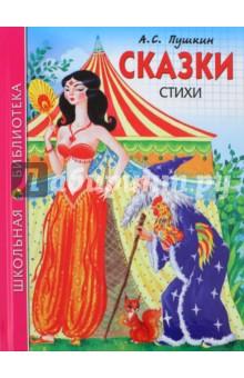 Купить Александр Пушкин: Сказки, стихи ISBN: 978-5-378-26776-7