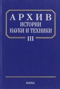 Шамин, Шамин, Бастракова: Архив истории науки и техники. Выпуск III