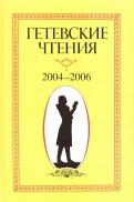 Якушева, Кауфман, Ерохин: Гетевские чтения. 2004-2006